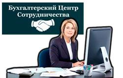 Бухгалтерское обслуживание в Санкт-Петербурге