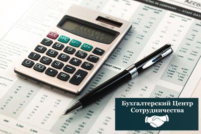 Аутсорсинг бухгалтерии в СПб