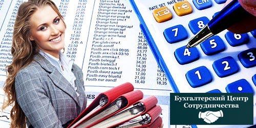 Критерии для выбора подрядчика по аутсорсингу бухгалтерии