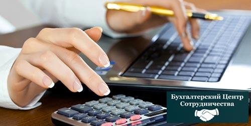 Услуги бухгалтера и бухгалтерская компания - достоинства и недостатки