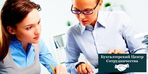 Предоставление бухгалтерских услуг и малый бизнес