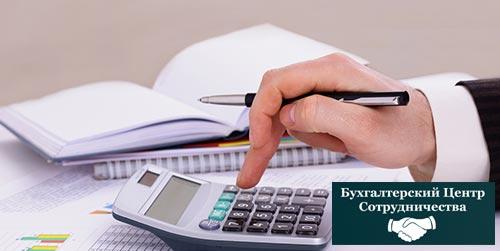 Ценообразование бухгалтерских услуг