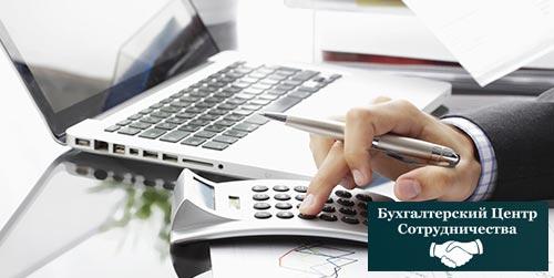 Консультации профессионального бухгалтера