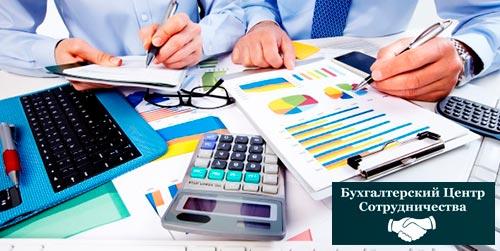 Услуги бухгалтерского учета удаленно