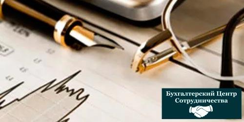 Аутсорсинг бухгалтерских услуг и его важнейшие достоинства