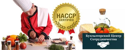 Сертификация ХАССП в СПб